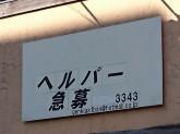 株式会社ゲンキ 児童放課後等デイサービス ぽっぽ