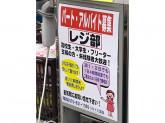 スーパーマーケットツジトミ 淀店