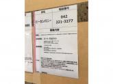 B-COMPANY (ビーカンパニー) ルミネ立川店