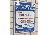 コミュニティ・ストア K-SHOP 高井戸店
