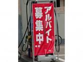 ゼネラル ババウチ石油(株) 板橋SS
