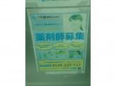 日本調剤 中野薬局