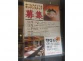 野方ホープ 中野店