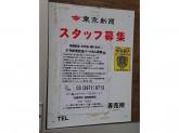 東京新聞 池袋専売店