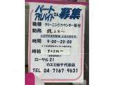 ローヤル21 カスミ柏千代田店