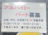 麺屋志縁(メンヤシエン)