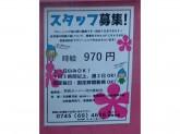 クリーニング Ruby(ルビー) 関西スーパー河内磐船店