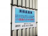 株式会社 ダスキンリッツ ダスキンサービスマスターリッツ(京都三条ビル)