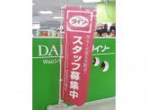 ザ・ダイソー WAOシティ三郷店