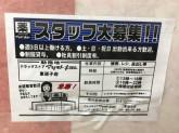 マツモトキヨシ 東逗子店