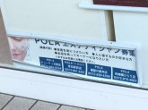 POLA THE BEAUTY(ポーラザビューティ) 津田駅前店