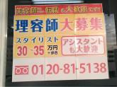 理容cut-A(カットエー)ジェームス山店