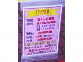 高井田ライフチャンスセンター
