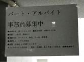株式会社プラスサービス 府中営業所