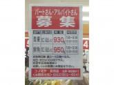 コノミヤ 島田店