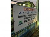 株式会社マックス 大阪営業所