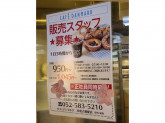 CAFE DANMARK(カフェデンマルク) JR名古屋駅店