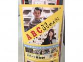 ABCマート LIVIN光が丘店
