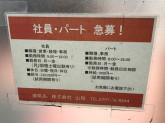 株式会社山和 芦屋事務所