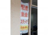 朝日新聞 サービスアンカー・富田北