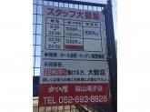 かごの屋 桜山滝子店