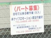 (株)ケイプロモーション 草加作業所