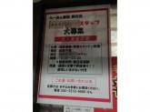 横浜家系ラーメン春樹 野方店