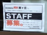 朝日新聞サービスアンカーASA巽ケ丘
