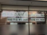HAPPYELL(ハピエル) 入部店