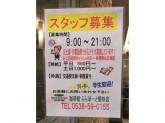 珈琲館 ららぽーと磐田店