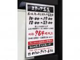 麺や 六三六 大阪総本店