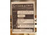 カフェ・ド・クリエ  成田空港第2ターミナル店