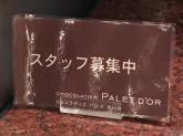 ショコラティエ パレ ド オール 大阪