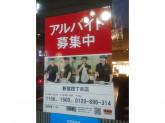 吉野家 新宿四丁目店