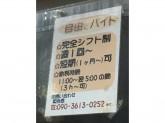 丸まん寿司 東通り店