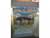 ファミリーマート 田町駅北店