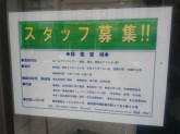 トーシン・スペース 高田馬場店