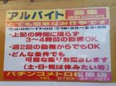 パチンコメトロ 松原店