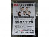 朝日新聞サービスアンカー ASA与野本町・与野上落合