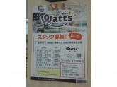 Watts with(ワッツウィズ) 上和田店