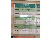 トイザらス 高蔵寺ニュータウン店