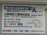 上野電気工業株式会社 服部事業所