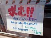セブン-イレブン 岡崎羽根町店