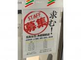 セブン-イレブン 三鷹上連雀1丁目店