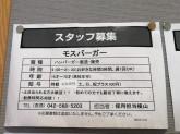 モスバーガー ザ・モールみずほ16店