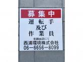 西浦環境(株)