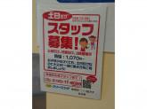 ポニークリーニング サミット東長崎店