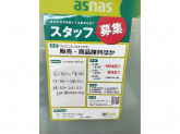 asnas exp(アズナスエクスプレス) 魚崎店