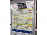 (株)ボイス 東京支社(オーケー 西府店)
