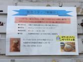 株式会社 麦の穂 守口ケーキファクトリー